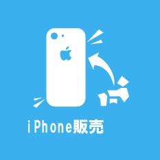 iPhone販売